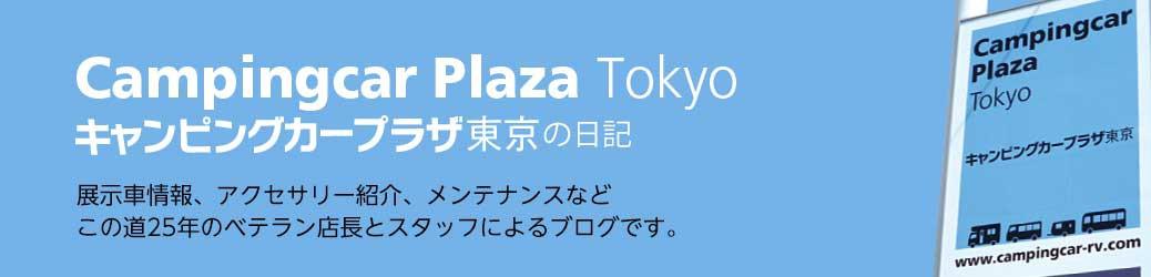 キャンピングカープラザ東京の日記
