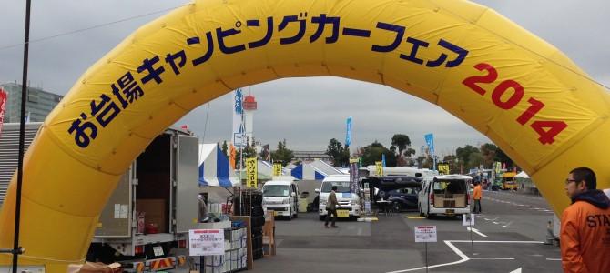 お台場キャンピングカーフェアー2014本日9時半開場です!