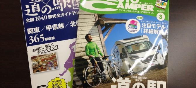 Auto Camper 3月号発売中!道の駅ガイド関東版付録付