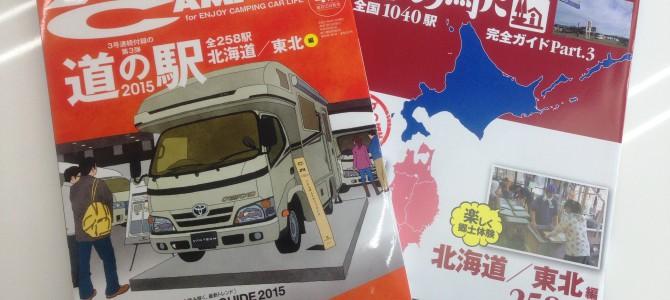 Auto Camper 2015年4月号 FFヒーターメンテナンス