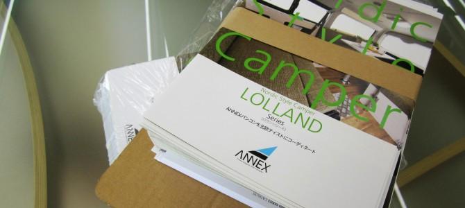 LOLLANDシリーズのカタログが届きました