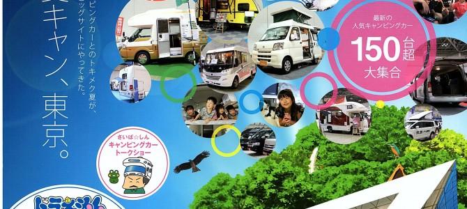 「Tokyo Japan Campingcar Show 2015」