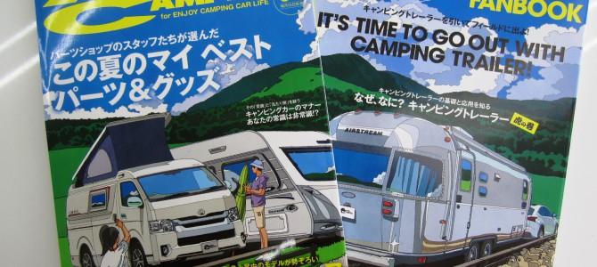 Auto Camper 2015 8月号 発売中!