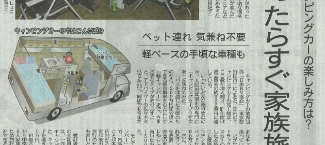 産経新聞にユーザー様が掲載されました!