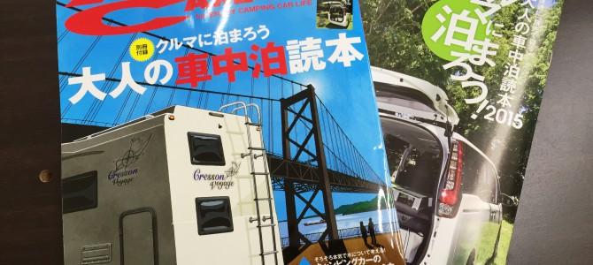 Auto Camper 2015 9月号 車中泊必見!