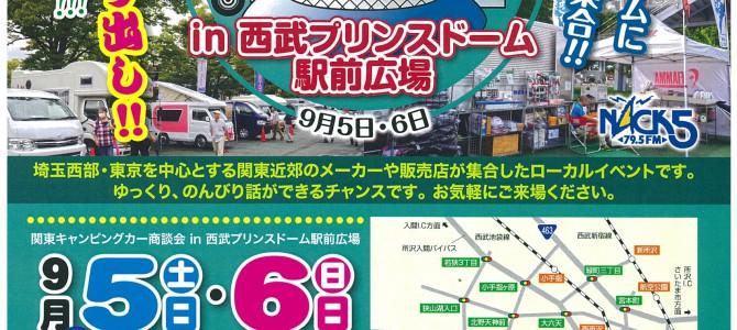 関東キャンピングカー商談会のご案内