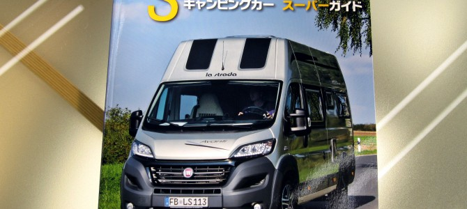 CAMPINGCAR SUPER GUIDE2015 秋 完全保存版に!