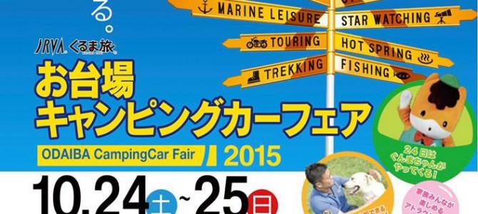 お台場キャンピングカーフェア2015出店の為、臨時休業のおしらせ