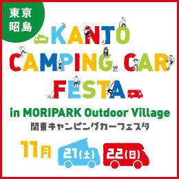 東京昭島でnewイベント開催!「関東キャンピングカーフェスタ」