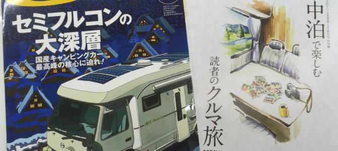 Auto Camper 12月号 キャンピングカーのモデルコース