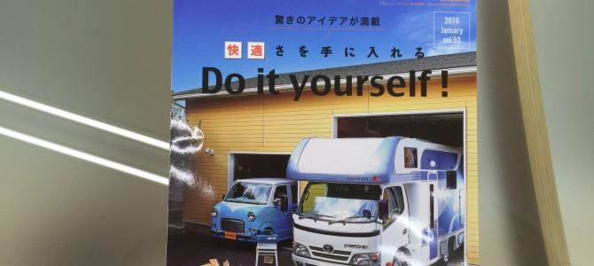Camp Car MAGAZINE vol.53 快適さの必須アイテムは進化する!