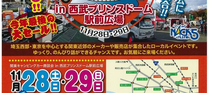今週末は「関東キャンピングカー商談会」が開催されます