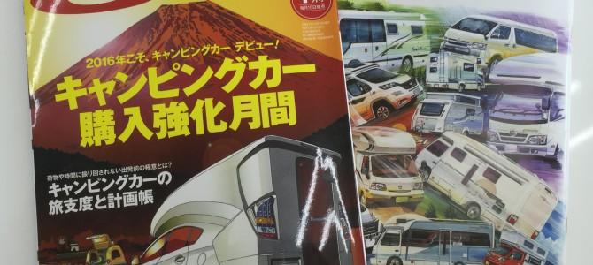 Auto Camper 2016.1月号 タイプ別の○と✖