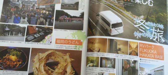 CampCarMAGAZINE Vol.54冬に行きたくなるキャンピングカーの旅