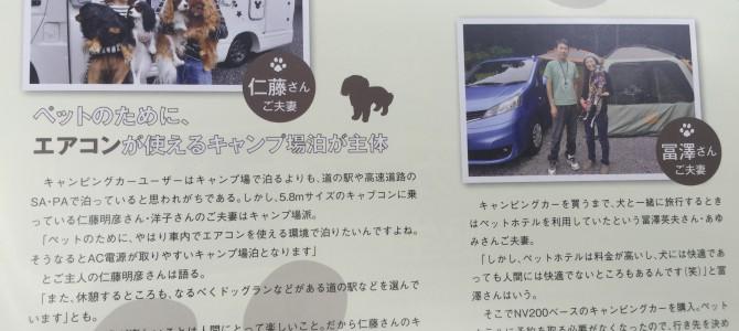 くるま旅 フリーマガジン2016 Vol.12