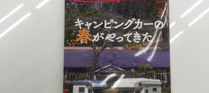 CampCar MAGAZINE Vol.55 今月末日発売予定です!