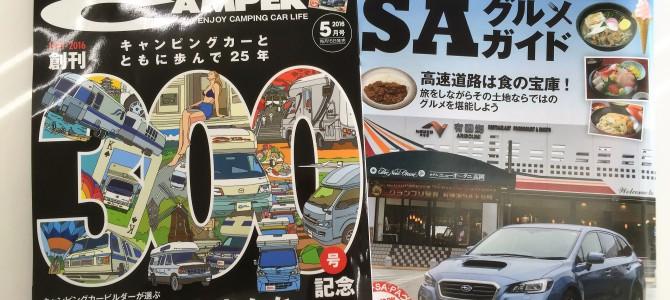 Auto Camper 2016 5月号 SAグルメガイド付き 発売中!