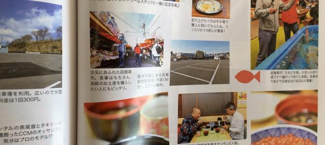 Camp Car MAGAZINE Vol.56 北海道弾丸ツアー3泊4日