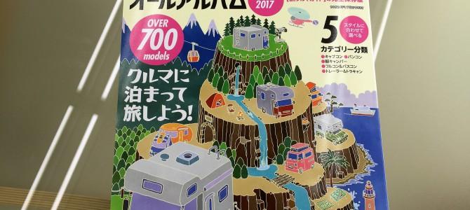 キャンピングカーオールアルバム2016-2017 700overモデル掲載!