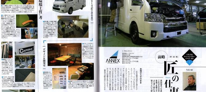 AUTO CAMPIER 2016 6月号 ANNEX徳島工場
