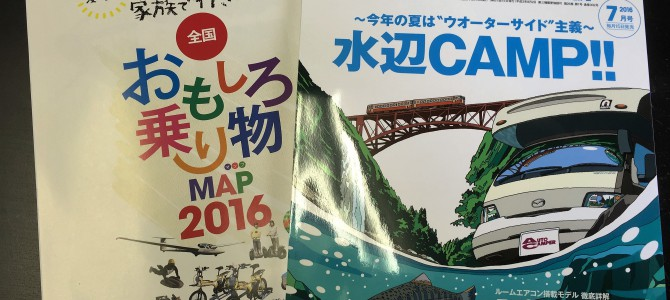 Auto Camper 2016 7月号 発売中です!