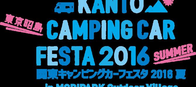 今度の土日は「関東キャンピングカーフェスタ2016」へ遊びに来てください!