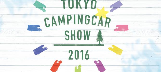 東京キャンピングカーショー2016開催されます!