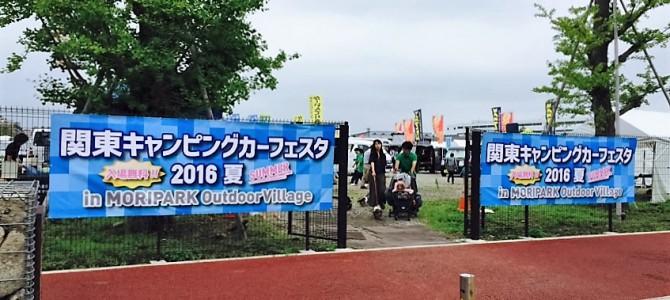 関東キャンピングカーフェスタ2016夏!今日と明日の2日間開催中です。