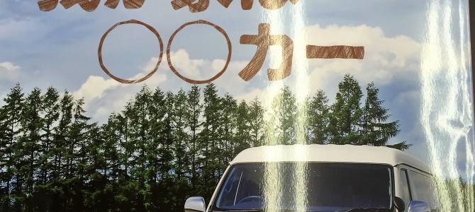 CampCarMAGAZIN Vol57 7月26日発売!