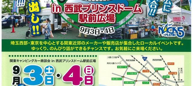 関東キャンピングカー商談会開催されます!
