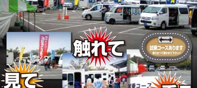 第37回さいたまキャンピングカー商談会inしらこばと水上公園開催決定!
