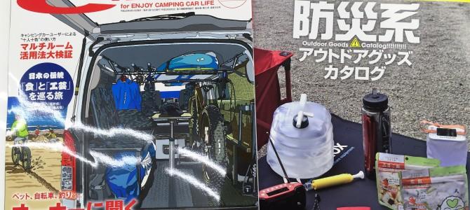 Auto Camper 2016年10月号 防災対策とってますか?!