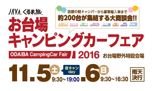 お台場キャンピングカーフェア2016開催いたします!