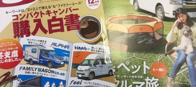 オートキャンパー2016.12月号 ペットと一緒にクルマ旅 発売中!