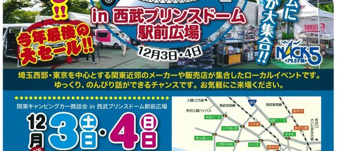 第19回 関東キャンピングカー商談会 開催します!