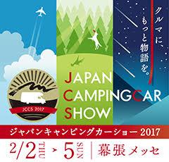 「ジャパンキャンピングカーショー2017」開催のご案内!