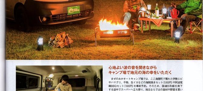 Auto Camper 2017.1月号 発売中です!