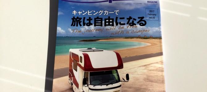 CampCarマガジン Vol.60