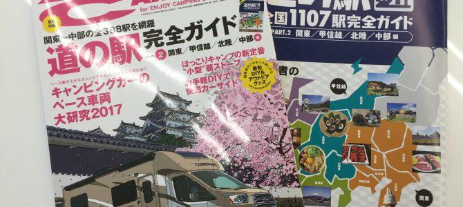 Auto Canper 2017.3月号 道の駅ガイドの付録付き発売中です