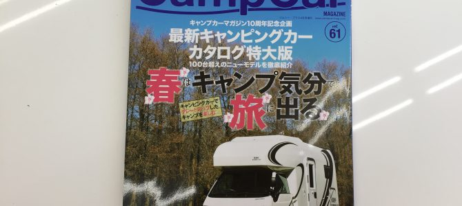 Camping Car MAGAZINE vol.61 春はキャンプ気分で旅に出る!