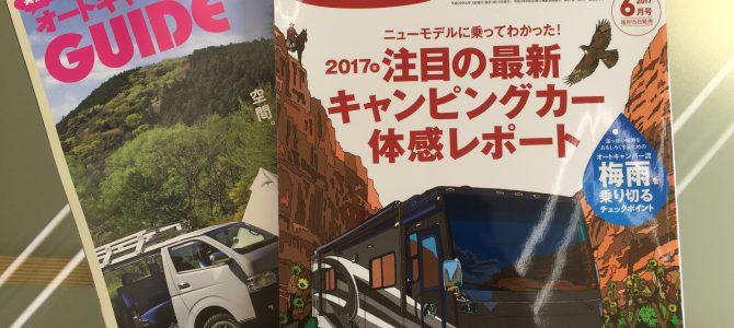 AutoCamper 2017 6月号 発売中!