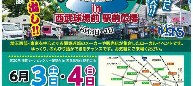 第20回関東キャンピングカー商談会 開催されます!