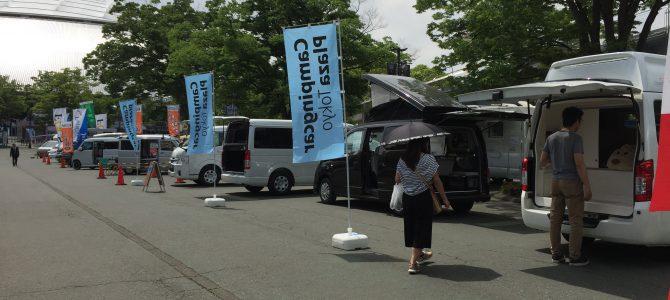 快晴の中、関東キャンピングカー商談会開場です!