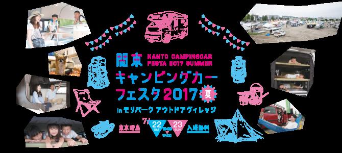 「関東キャンピングカーフェスタ2017夏」開催のご案内
