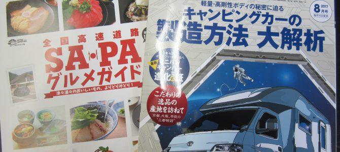 AutoCamper 2017・8月号 SA・PAグルメガイドの付録付き!
