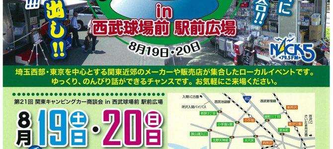第21回関東キャンピングカー商談会開催のご案内