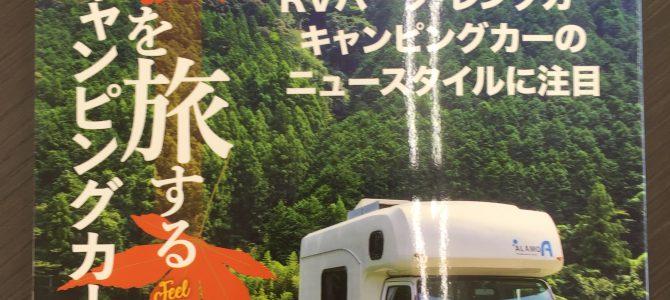 Camp Car MAGAZAINE Vol.64 秋を旅するキャンピングカー!