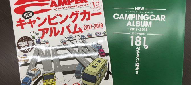 Auto Camper 2018.1月号 目からうろこのアイデアを発見!