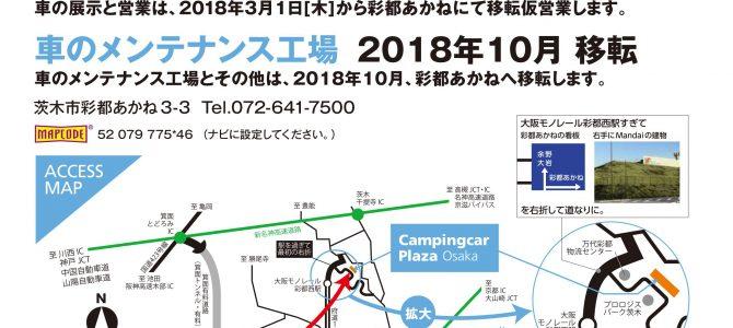 大阪新店舗3月1日OPEN オープニングフェア本日より開催中!