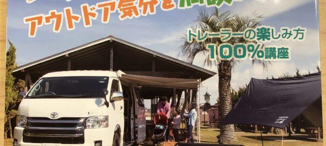 CampCar MAGAZINE Vol.67 くるま旅のマナー再確認!